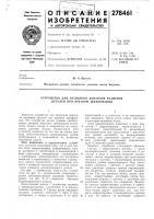 Патент 278461 Устройство для активного контроля размеров деталей при врезном шлифовании