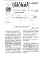 Патент 458042 Электромагнит для получения сильных магнитных полей