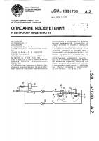 Патент 1331703 Сигнализатор самотормозящегося колеса транспортного средства