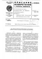 Патент 834645 Способ контроля идентичностипоказаний измерительных каналовсейсмических датчиков