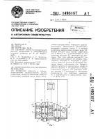 Патент 1493157 Измельчитель растительных материалов