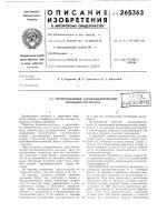 Патент 265363 Центробежный аэродинамический волокноочиститель