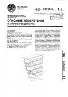 Патент 1650853 Защитное крепление откосов гидротехнического сооружения