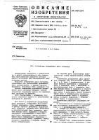 Патент 604156 Устройство разделения двух сигналов