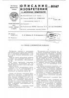 Патент 811167 Способ сейсмической разведки