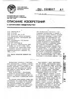 Патент 1516517 Способ обработки льняного волокна