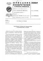 Патент 342069 Перекидное устройство проливочных градуировочных стендов