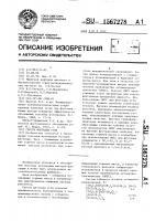 Патент 1567278 Способ флотации угля