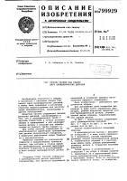 Патент 799929 Способ сборки под сварку двухцилиндрических деталей