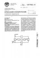 Патент 1691966 Устройство защиты от импульсных помех