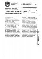 Патент 1104642 Преобразователь переменного напряжения в постоянное