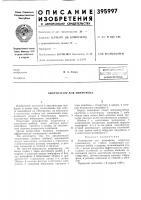Патент 395997 Всесоюзная t 1ат:-гп;о-7^к1;::';^;;а;;1