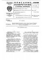 Патент 646098 Струйный насос