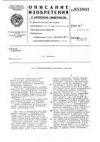 Патент 853803 Автоматический телефонный ответчик