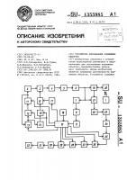Патент 1355985 Устройство опознавания подвижных объектов