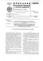 Патент 665196 Устройство для удаления шлака из ковша