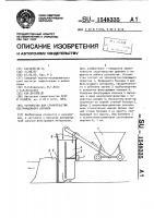 Патент 1548335 Устройство для строительства бестраншейного дренажа