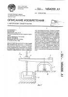 Патент 1654200 Устройство для разгрузки судов