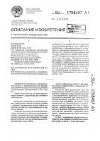 Патент 1758407 Устройство для измерения углов
