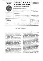 Патент 846666 Дренер-формователь
