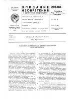 Патент 205484 Гидросистема управления дифференциальным гидроцил и ндром