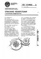 Патент 1219682 Волокноотделитель