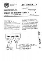 Патент 1133156 Устройство для считывания информации с кодовых пластин подвижных объектов