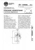 Патент 1244558 Устройство для поверки твердомеров