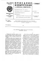 Патент 749607 Поточная линия для изготовления сварных балок