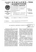 Патент 795800 Мундштук к сварочным головкам игорелкам
