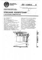 Патент 1136914 Стол для сварки