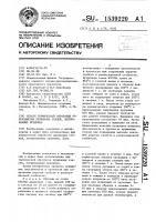 Патент 1539220 Способ термической обработки углеродистых пружинных сталей, легированных кремнием