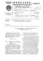 Патент 739075 Способ получения -полифторалкилбензиловых эфиров алкил(фенил) фосфоновых или -фосфиновых кислот