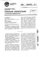 Патент 1608322 Запорно-пломбировочное устройство