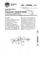 Патент 1482590 Зерноуборочный комбайн