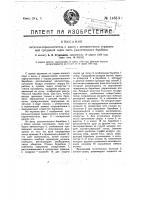 Патент 14813 Питатель-сороочиститель к джину с автоматически управляемой продувкой через часть рыхлительного барабана