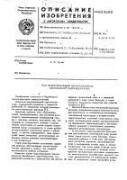 Патент 614285 Впрыскивающий пароохладитель барабанного парогенератора