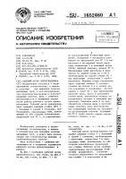 Патент 1652460 Рабочий орган дреноукладчика