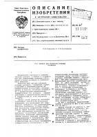 Патент 625127 Прибор для контроля угловых размеров