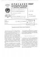 Патент 192517 Патент ссср  192517