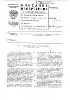 Патент 606704 Устройство для сборки и сварки тавровых профилей из полос