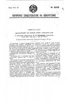 Патент 29329 Приспособление для заделки концов комплектов шин