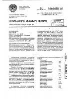Патент 1666480 Полимерная композиция