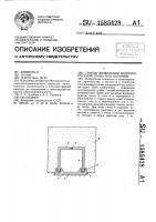 Патент 1585428 Способ возведения водопропускной трубы под насыпью