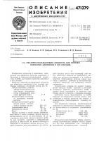 Патент 471379 Смазочно-охлаждающая жидкость для горячей обработки алюминия и его сплавов