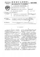 Патент 641046 Экскаватор