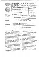 Патент 678027 Способ монтажа лыжного трамплина