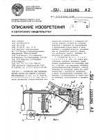 Патент 1335395 Устройство для автоматической сварки под флюсом в потолочном положении