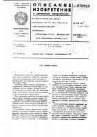 Патент 870923 Горный компас