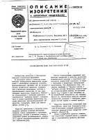 Патент 1002018 Вспениватель для флотации угля